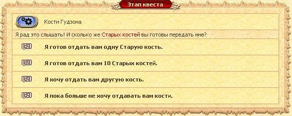 primer_s_kostyami.JPG